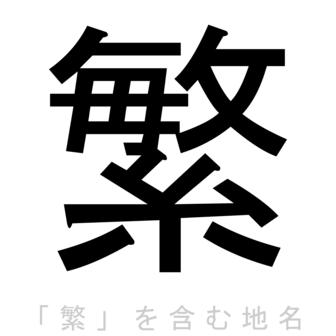 「繁」を含む地名