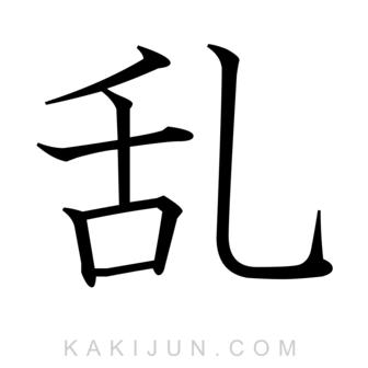 「乱」を含む四字熟語