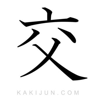 「交」を含む四字熟語