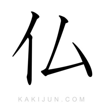 「仏」を含む四字熟語