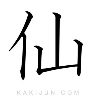 「仙」を含む四字熟語