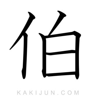 「伯」を含む四字熟語