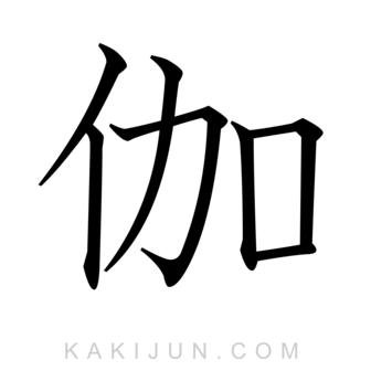 「伽」を含む四字熟語