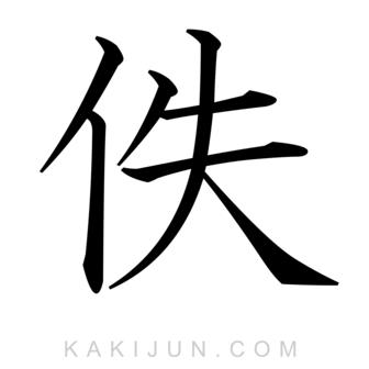 「佚」を含む四字熟語