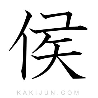 「侯」を含む四字熟語
