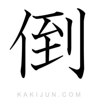「倒」を含む四字熟語