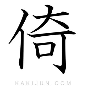 「倚」を含む四字熟語