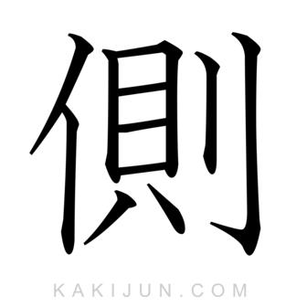 「側」を含む四字熟語