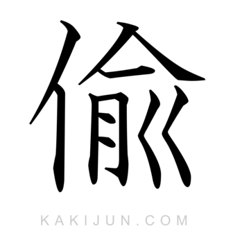 「偸」を含む四字熟語