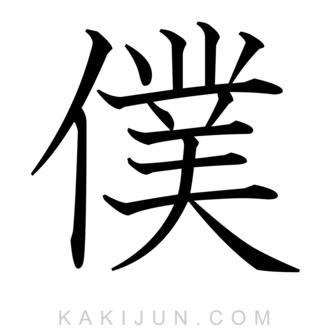 「僕」を含む四字熟語