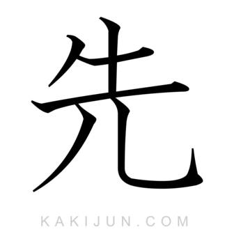 「先」を含む四字熟語
