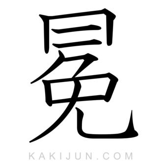 「冕」を含む四字熟語
