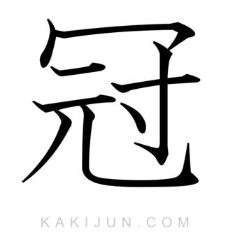 「冠」を含む四字熟語
