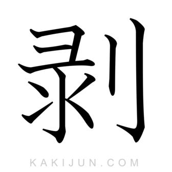 「剥」を含む四字熟語