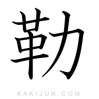 「勒」を含む四字熟語