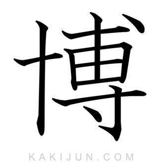 「博」を含む四字熟語