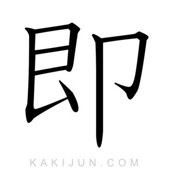 「即」を含む四字熟語