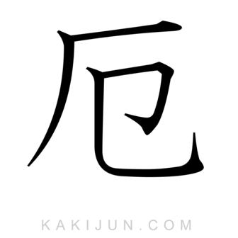 「厄」を含む四字熟語