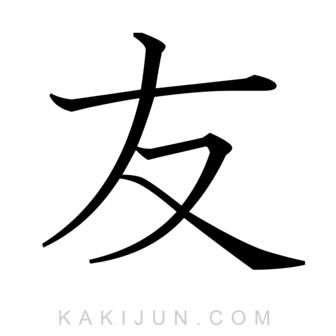 「友」を含む四字熟語