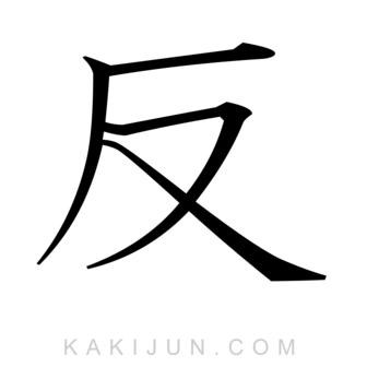 「反」を含む四字熟語