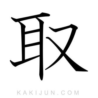 「取」を含む四字熟語