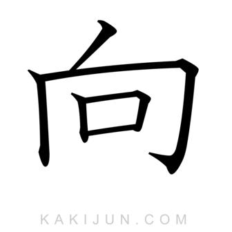 「向」を含む四字熟語