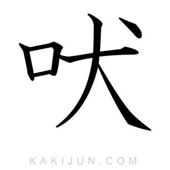 「吠」を含む四字熟語