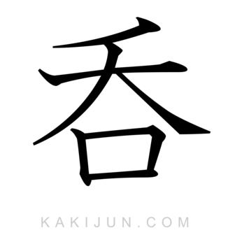 「呑」を含む四字熟語