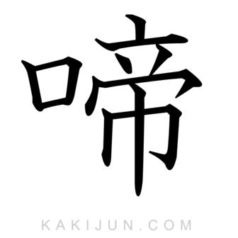 「啼」を含む四字熟語