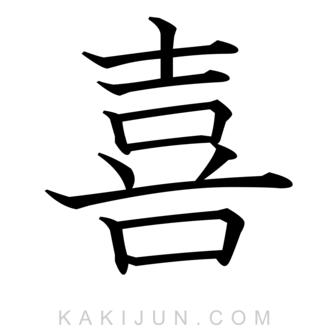「喜」を含む四字熟語