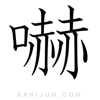 「嚇」を含む四字熟語