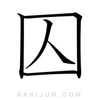 「囚」を含む四字熟語