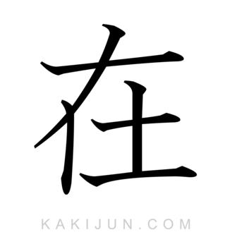「在」を含む四字熟語
