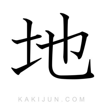「地」を含む四字熟語