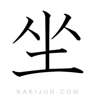 「坐」を含む四字熟語