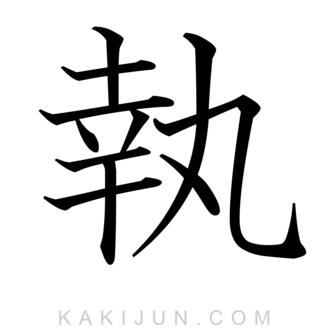 「執」を含む四字熟語