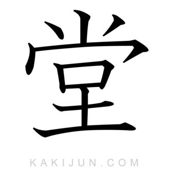 「堂」を含む四字熟語