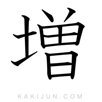 「増」を含む四字熟語