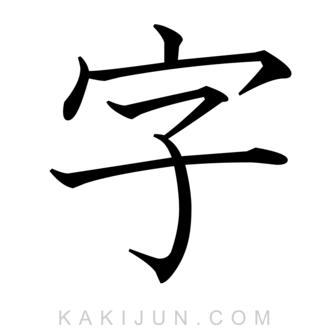 「字」を含む四字熟語
