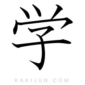 「学」を含む四字熟語