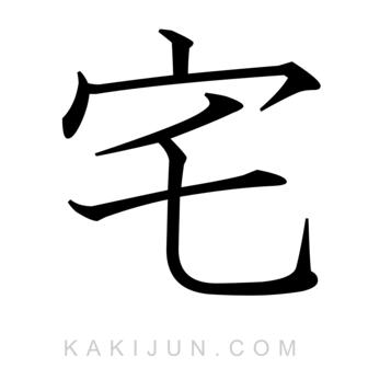 「宅」を含む四字熟語