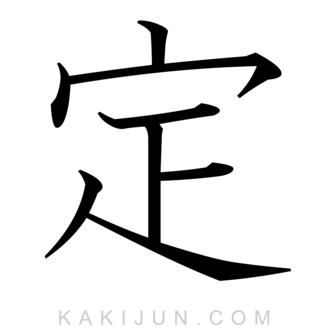 「定」を含む四字熟語