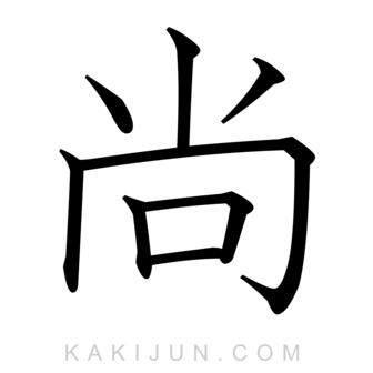 「尚」を含む四字熟語