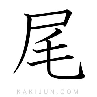 「尾」を含む四字熟語