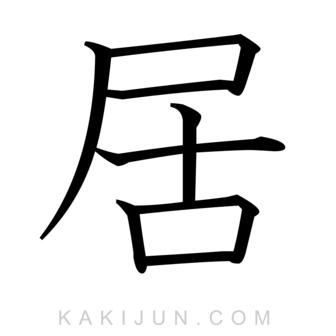 「居」を含む四字熟語