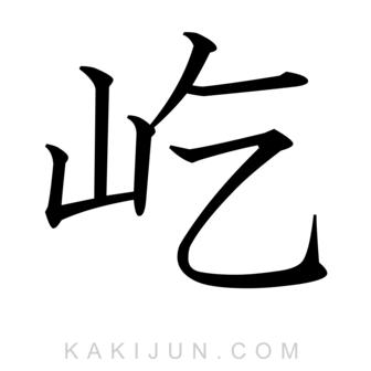「屹」を含む四字熟語