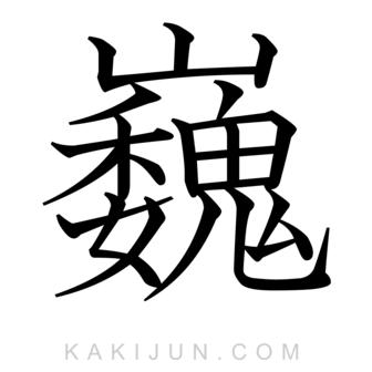 「巍」を含む四字熟語