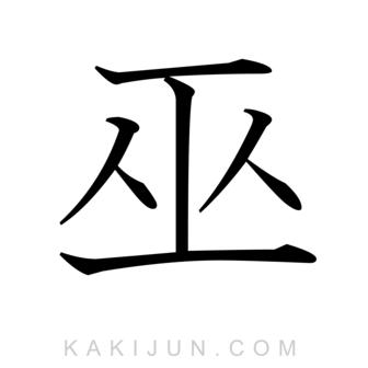 「巫」を含む四字熟語