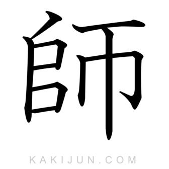 「師」を含む四字熟語