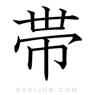 「帯」を含む四字熟語